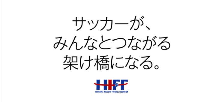 「インクルーシブフットボールフェスタ広島2020」のご案内