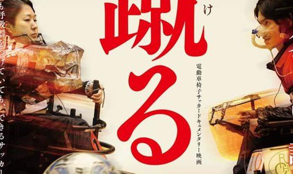 6/14(金)のみ、映画「蹴る」(字幕有り)上映のお知らせ