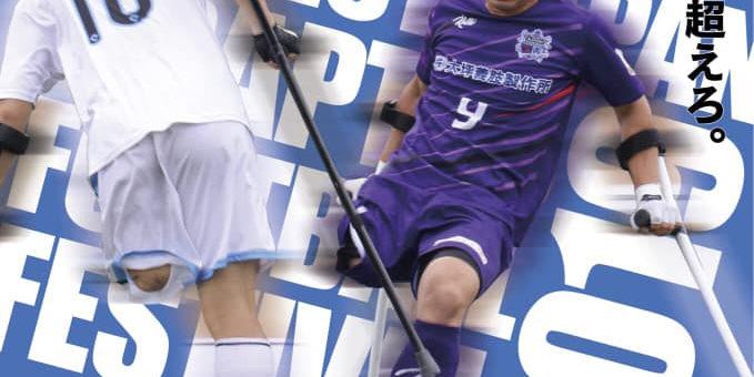 第4回西日本アダプテッドフットボールフェスティバル2019・西日本アンプティサッカーフェスティバル2019開催のお知らせ