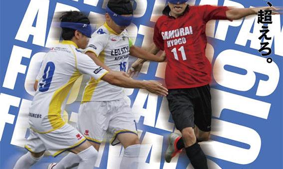 西日本ブラインドサッカーフェスティバル2019